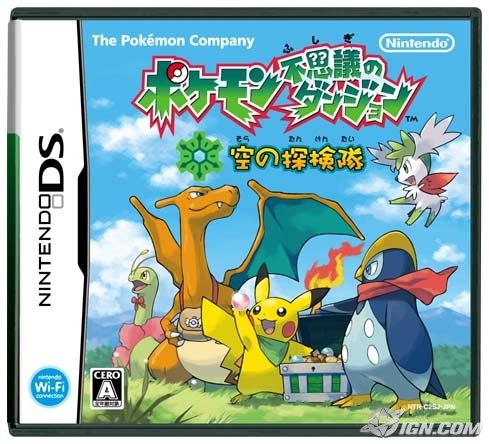 Thumbnail 1 for Pokemon Fushigi no Dungeon - Sora no Tankentai (J)